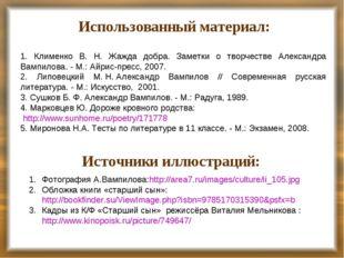 Использованный материал: Источники иллюстраций: Фотография А.Вампилова:http:/