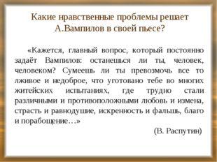 Какие нравственные проблемы решает А.Вампилов в своей пьесе? «Кажется, главны