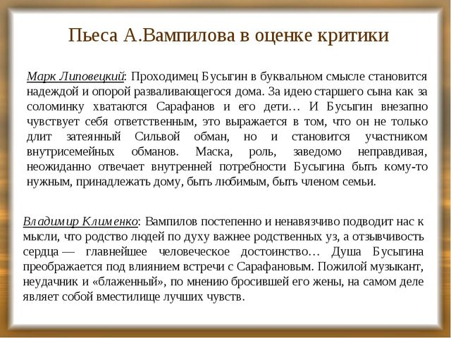 Пьеса А.Вампилова в оценке критики Марк Липовецкий: Проходимец Бусыгин в букв...