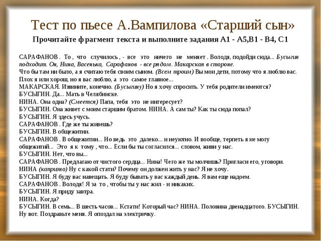 Тест по пьесе А.Вампилова «Старший сын» САРАФАНОВ. То, что случилось,...
