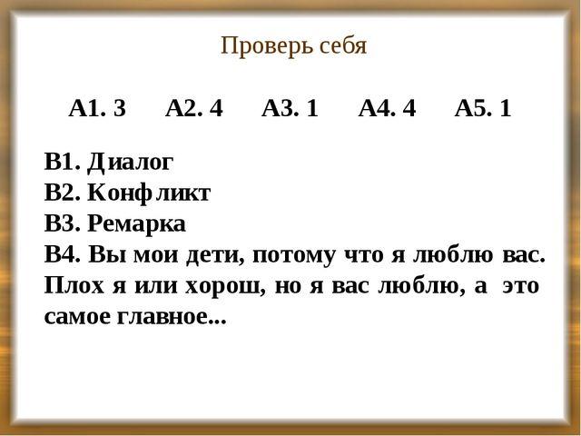 Проверь себя А1. 3 А2. 4 А3. 1 А4. 4 А5. 1 В1. Диалог В2. Конфликт В3. Ремарк...