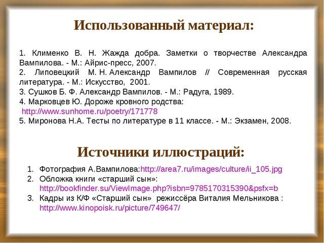 Использованный материал: Источники иллюстраций: Фотография А.Вампилова:http:/...