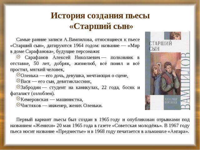 История создания пьесы «Старший сын» Самые ранние записи А.Вампилова, относящ...