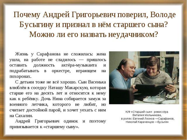 Почему Андрей Григорьевич поверил, Володе Бусыгину и признал в нём старшего с...