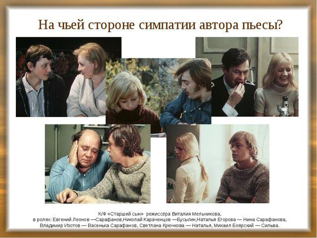 На чьей стороне симпатии автора пьесы? К/Ф «Старший сын» режиссёра Виталия М...