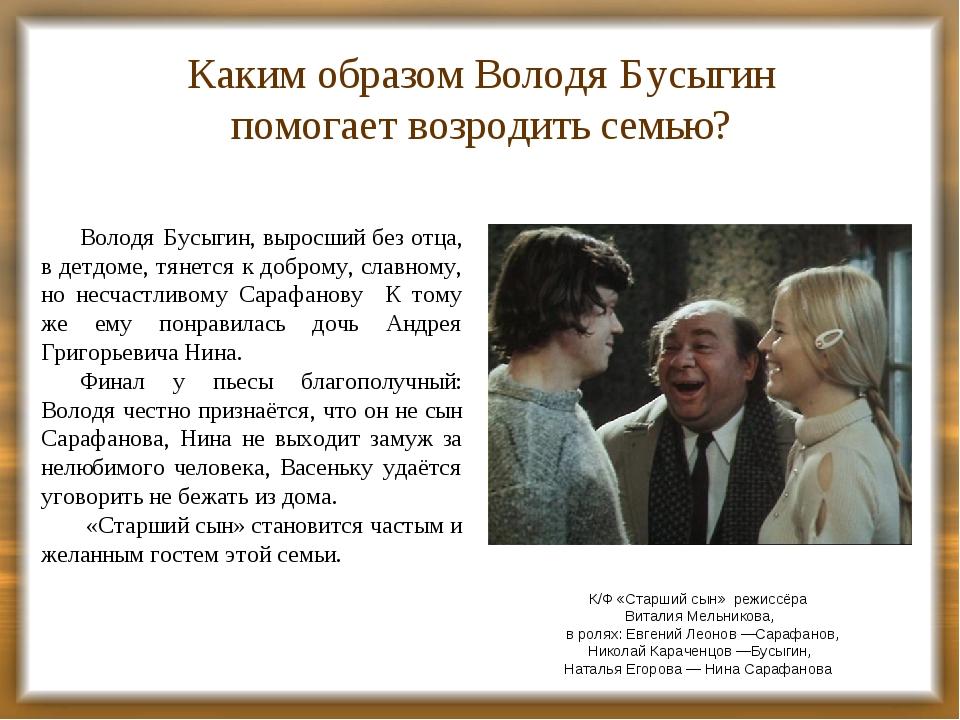 Каким образом Володя Бусыгин помогает возродить семью? К/Ф «Старший сын» реж...