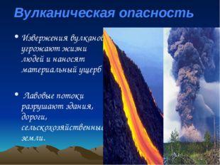 Вулканическая опасность Извержения вулканов угрожают жизни людей и наносят ма