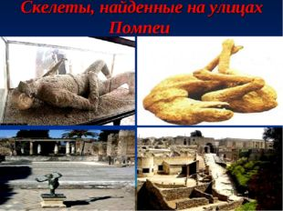 Скелеты, найденные на улицах Помпеи