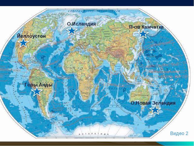 Где на Земле встречаются гейзеры? Йеллоустон О.Исландия П-ов Камчатка Горы Ан...