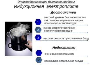 Энергосберегающие бытовые приборы Лампа накаливания не содержит вредных веще