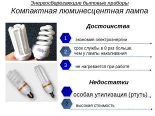 С 1.01.11 г. в России введен запрет на оборот ЛН мощностью выше 100 Вт Компа
