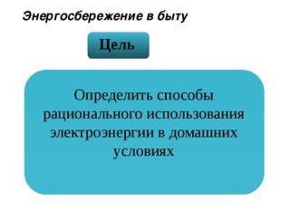1 Сбор информации по данной теме 2 Сравнительный анализ 3 Мониторинг исследо