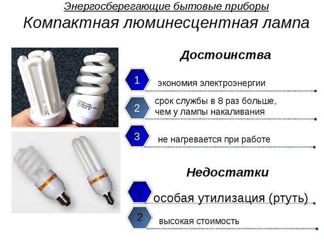 С 1.01.11 г. в России введен запрет на оборот ЛН мощностью выше 100 Вт Компа...
