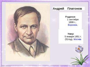 Родился: 1 сентября 1899 г.,Воронеж, Умер: 5 января 1951 г. (51год),Москва