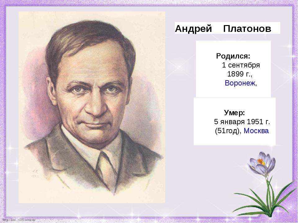 Родился: 1 сентября 1899 г.,Воронеж, Умер: 5 января 1951 г. (51год),Москва...