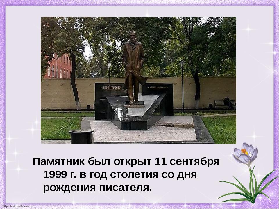 Памятник был открыт 11 сентября 1999г. в год столетия со дня рождения писате...
