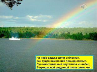На небе радуга сияет и блестит, Как будто нам по ней проход открыт. Луч много