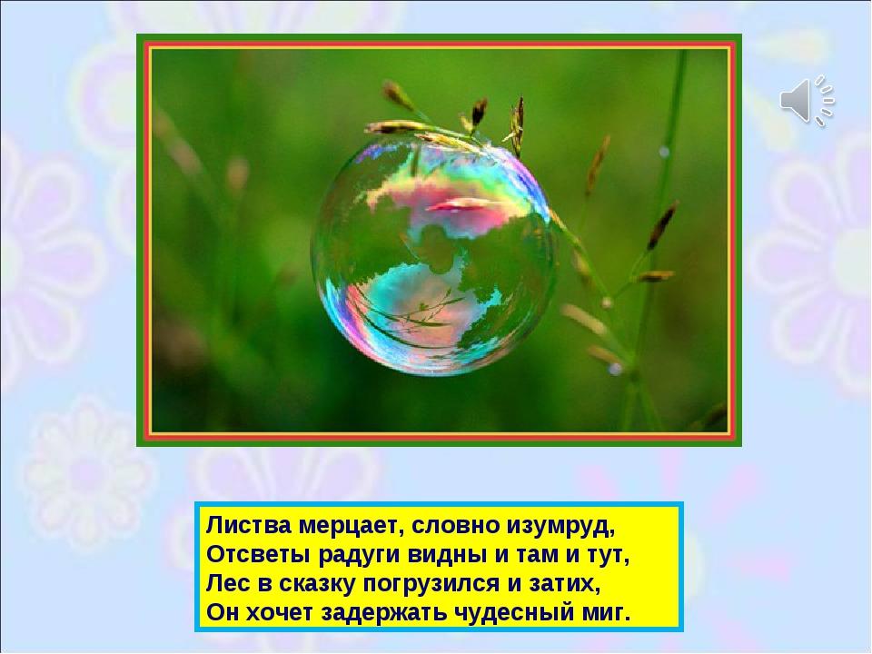 Листва мерцает, словно изумруд, Отсветы радуги видны и там и тут, Лес в сказк...