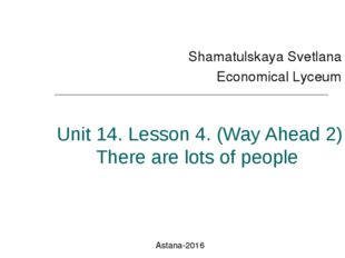 Unit 14. Lesson 4. (Way Ahead 2) There are lots of people Shamatulskaya Svetl