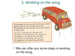 3. Working on the song We can offer you some steps of working on the song.