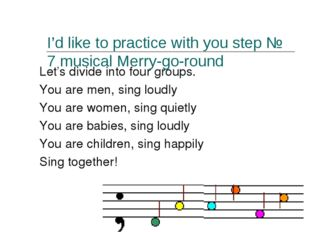 I'd like to practice with you step № 7 musical Merry-go-round Let's divide in
