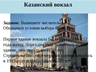 Казанский вокзал Первое здание вокзала было построено 152 года назад. Через д