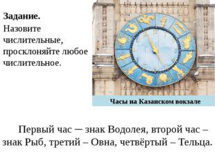 Первый час ─ знак Водолея, второй час – знак Рыб, третий – Овна, четвёртый –