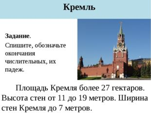 Площадь Кремля более 27 гектаров. Высота стен от 11 до 19 метров. Ширина сте
