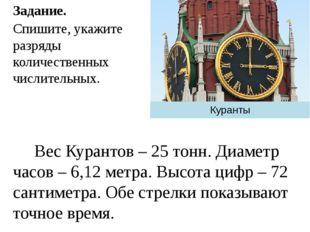 Куранты Вес Курантов – 25 тонн. Диаметр часов – 6,12 метра. Высота цифр – 72