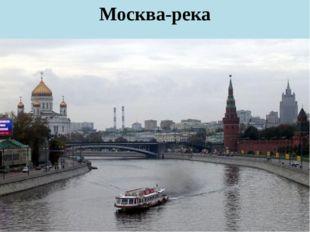 Москва-река Москва-река лежит на 58 метров ниже уровня океана. Река принимает