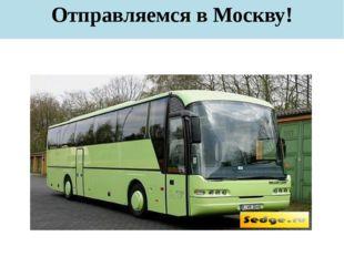 Отправляемся в Москву!