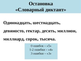 Остановка «Словарный диктант» Одиннадцать, шестнадцать, девяносто, гектар, де