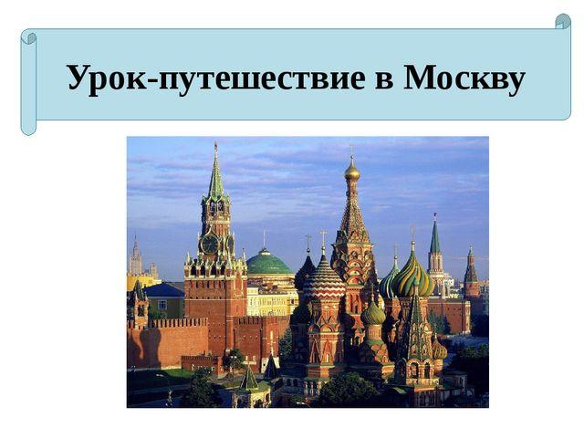 Урок-путешествие в Москву