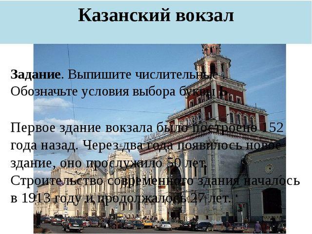 Казанский вокзал Первое здание вокзала было построено 152 года назад. Через д...