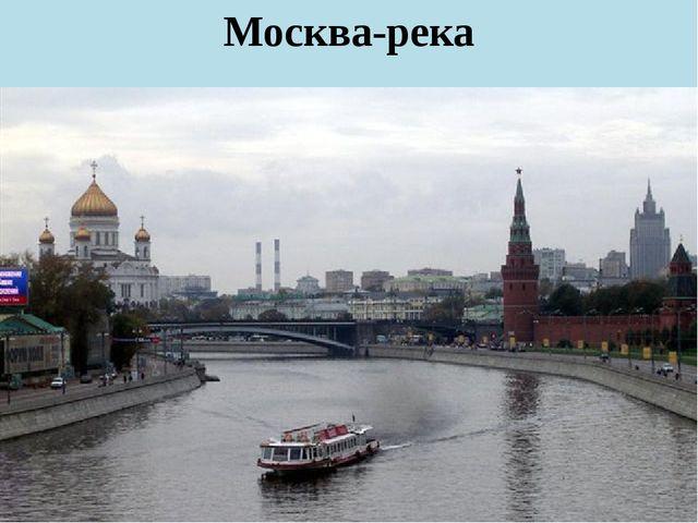 Москва-река Москва-река лежит на 58 метров ниже уровня океана. Река принимает...