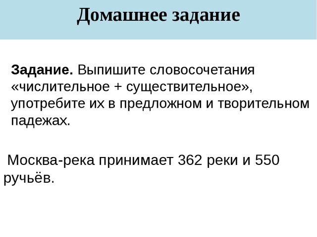Домашнее задание Москва-река принимает 362 реки и 550 ручьёв. Задание. Выпиши...