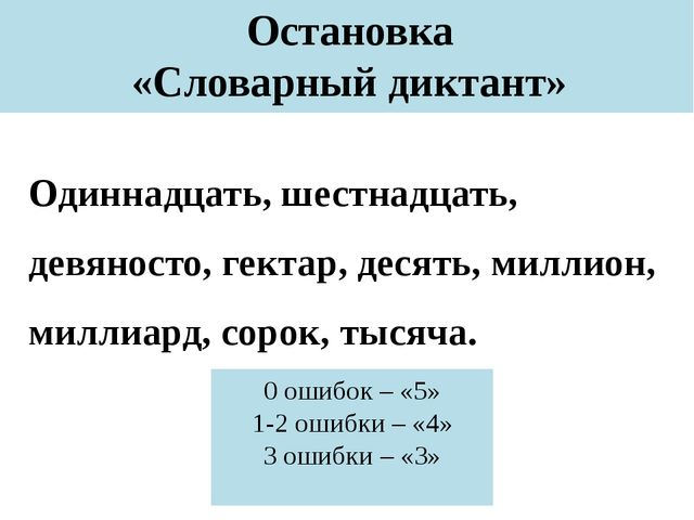 Остановка «Словарный диктант» Одиннадцать, шестнадцать, девяносто, гектар, де...