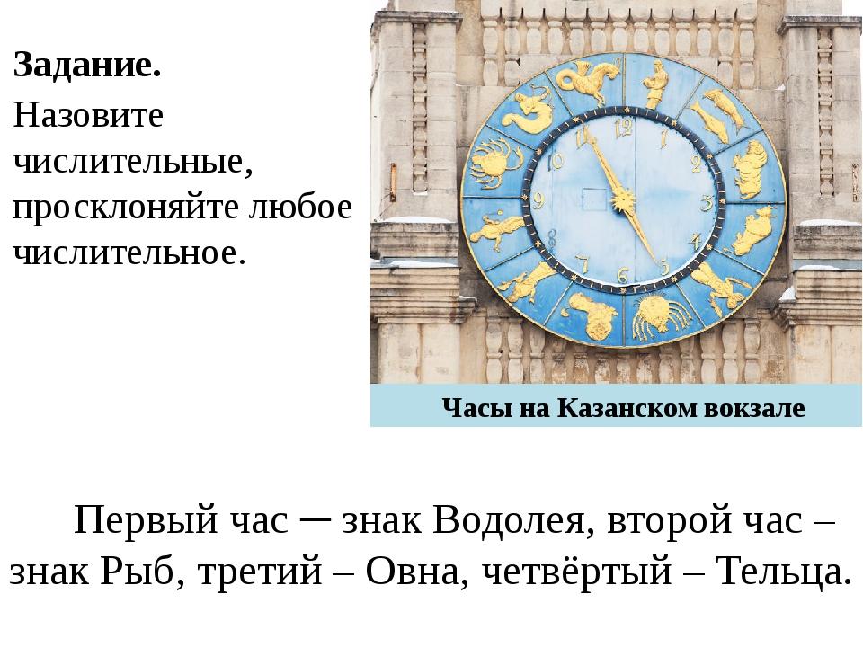 Первый час ─ знак Водолея, второй час – знак Рыб, третий – Овна, четвёртый –...