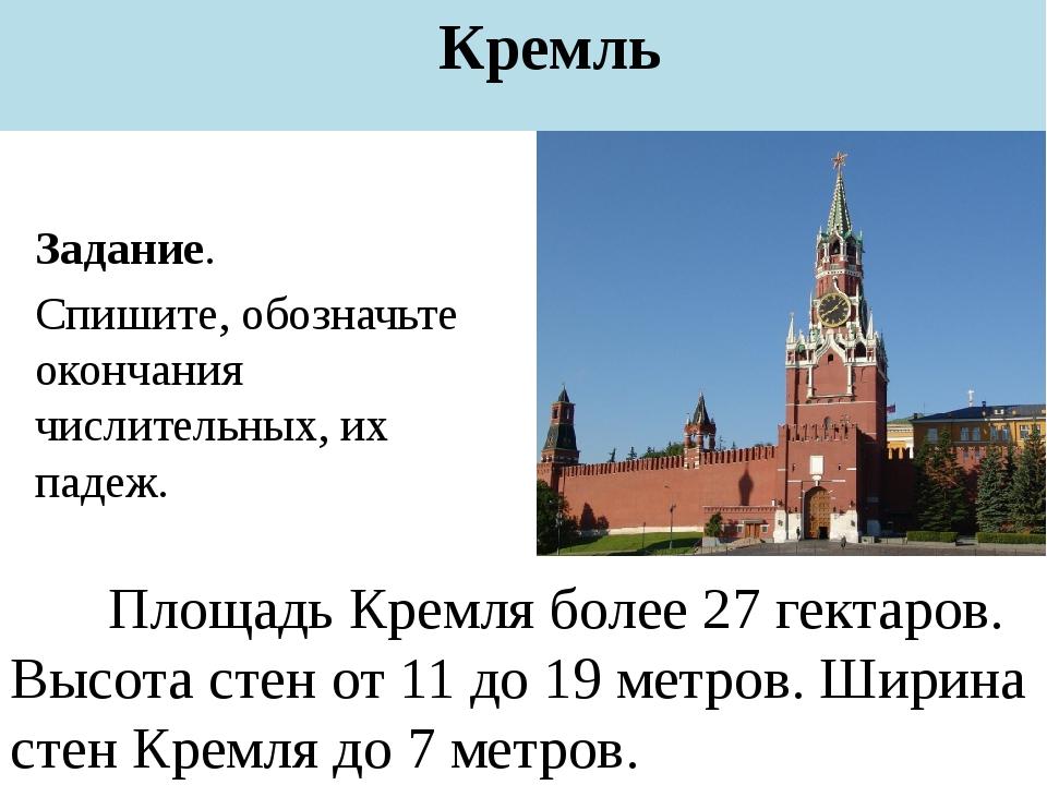 Площадь Кремля более 27 гектаров. Высота стен от 11 до 19 метров. Ширина сте...