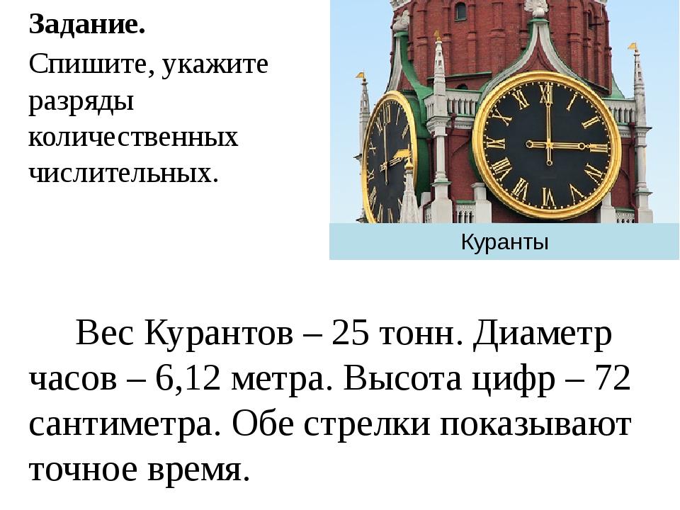 Куранты Вес Курантов – 25 тонн. Диаметр часов – 6,12 метра. Высота цифр – 72...
