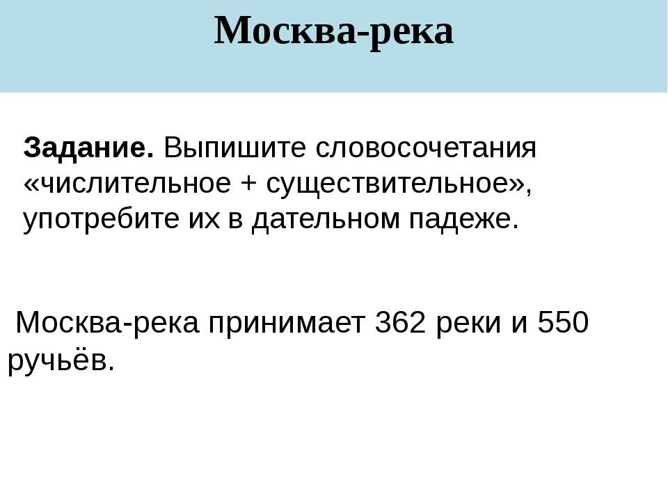 Москва-река Задание. Выпишите словосочетания «числительное + существительное»...