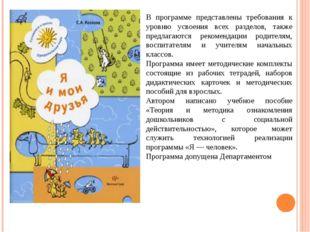 В программе представлены требования к уровню усвоения всех разделов, также пр