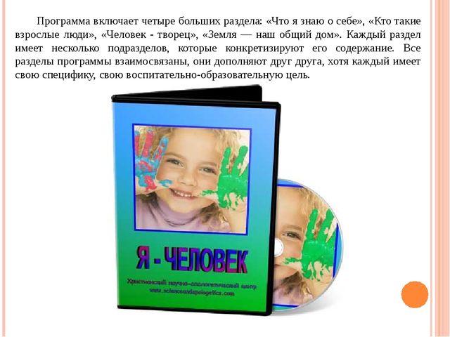 Программа включает четыре больших раздела: «Что я знаю о себе», «Кто такие вз...
