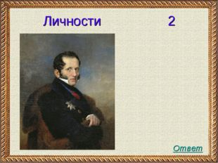 Личности 2 Ответ