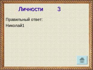 Личности 3 Правильный ответ: Николай1