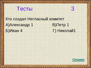 Тесты 3 Кто создал Негласный комитет А)Александр 1 В)Петр 1 Б)Иван 4 Г) Никол