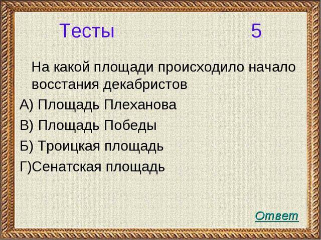 Тесты 5 На какой площади происходило начало восстания декабристов А) Площадь...