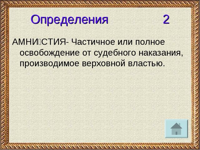Определения 2 АМНИ́СТИЯ- Частичное или полное освобождение от судебного наказ...
