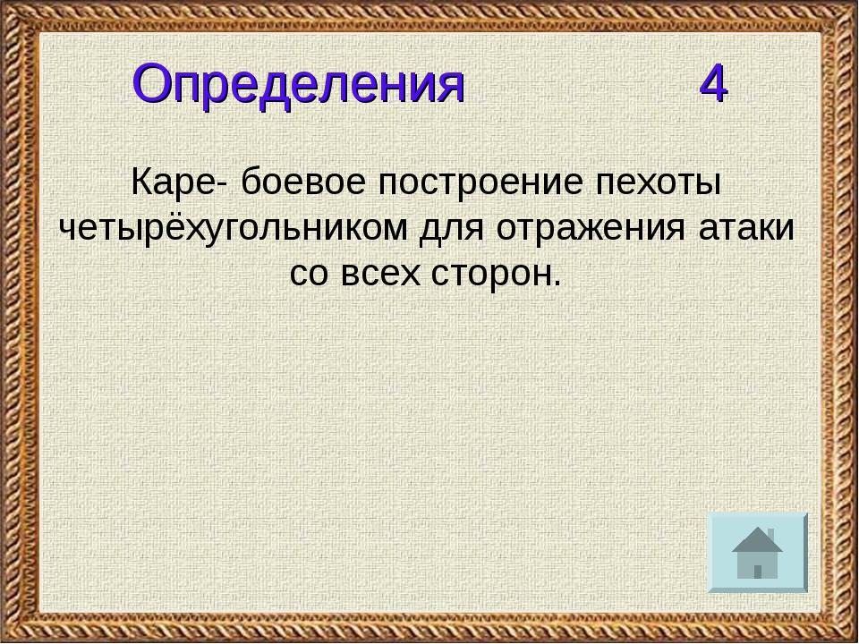 Определения 4 Каре- боевое построение пехоты четырёхугольником для отражения...