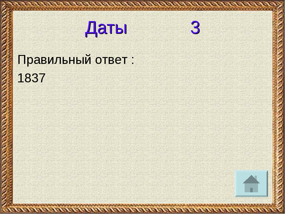 Даты 3 Правильный ответ : 1837